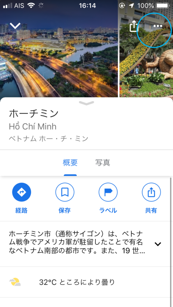google maps haw to use in offline