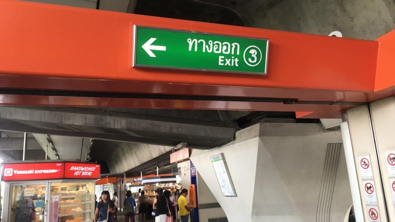 BTSモーチット駅
