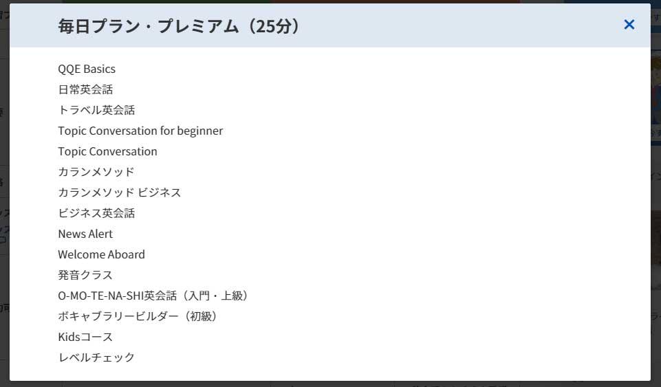 online English school QQEnglish with Callan method