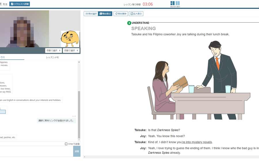 レアジョブ授業画面