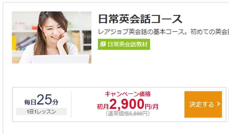 online English school rare-job course