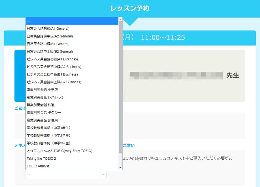 sankei online English school