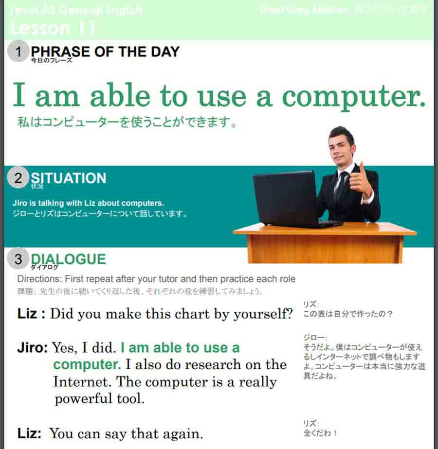 sankei online English school text