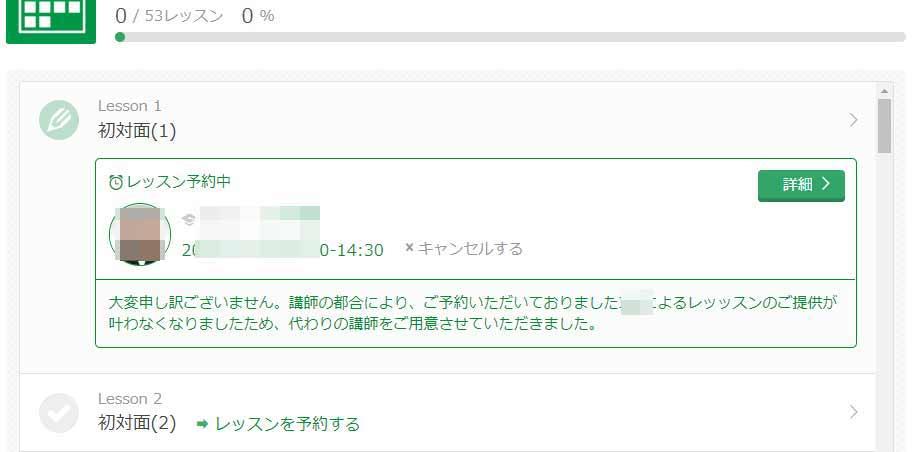 学研kimiオンライン英会話予約システム