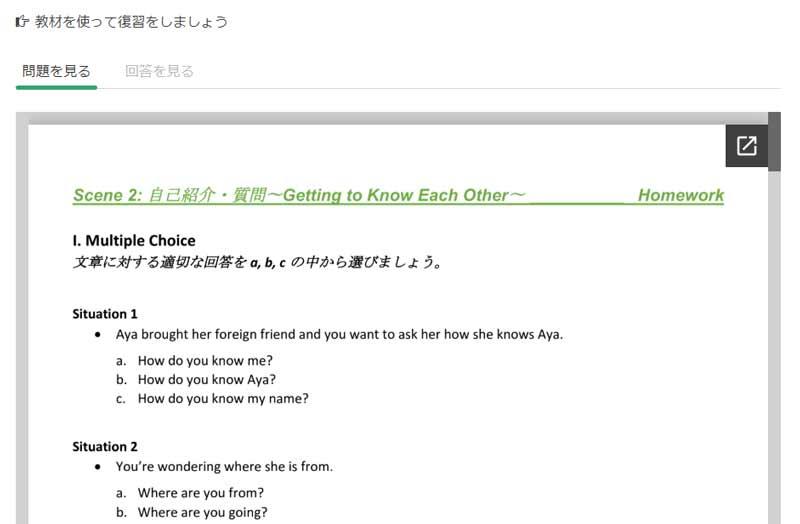 学研kiminiオンライン英会話復習画面