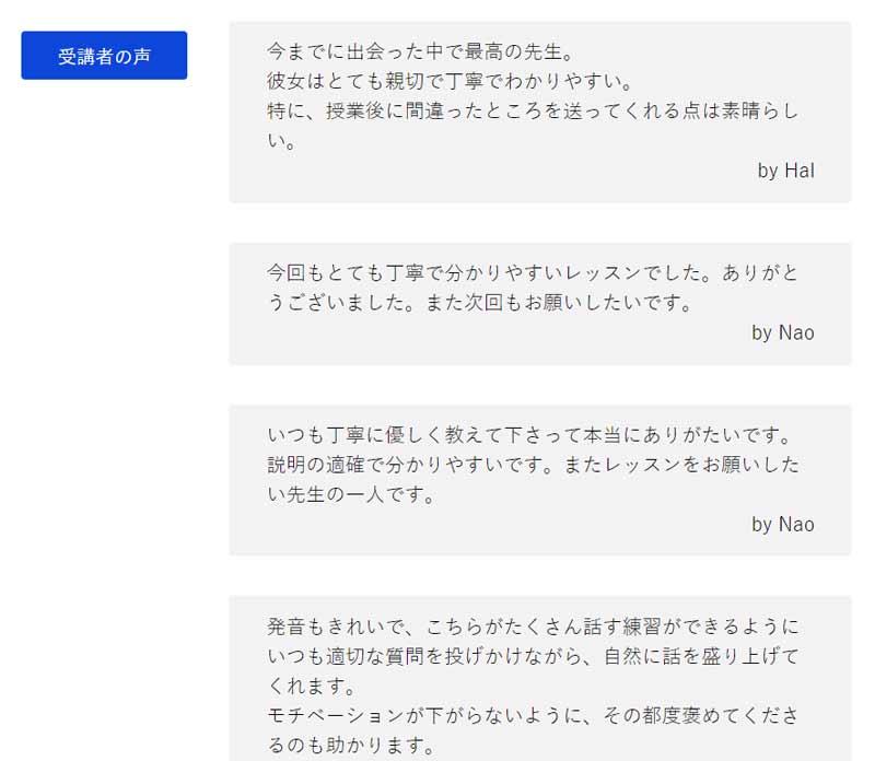 オンライン英会話比較Best Teacherレッスン予約画面