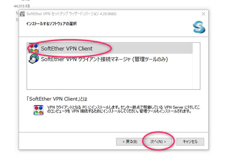 筑波大学VPNインストール方法説明