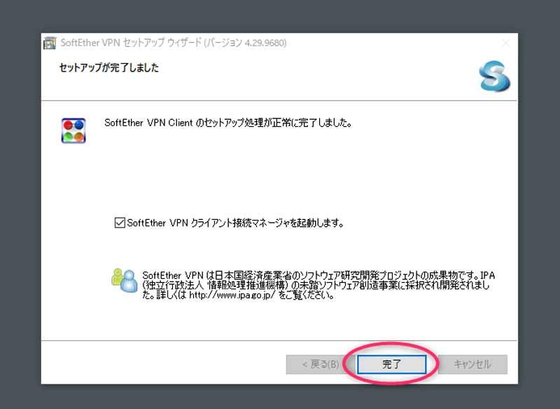 筑波大学VPNインストール方法