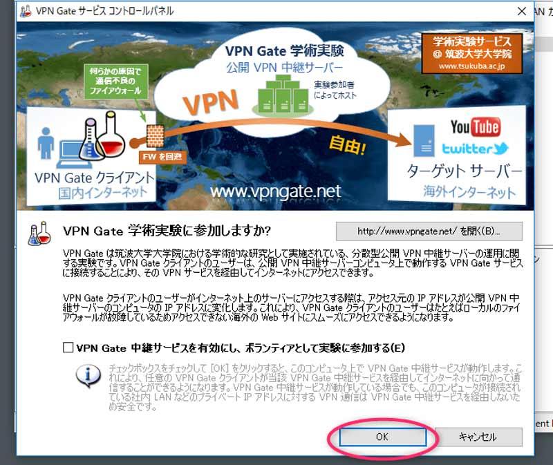 筑波大学VPNGate使用方法