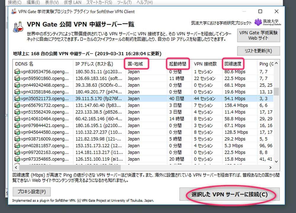 筑波大学VPN使用方法
