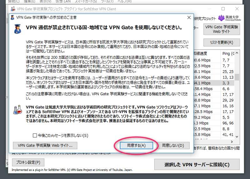 筑波大学VNPGate使用方法