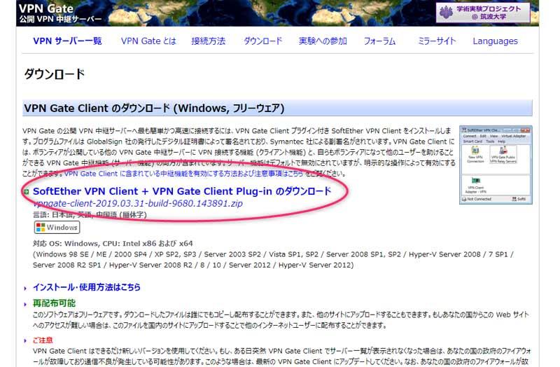 筑波大学VPN