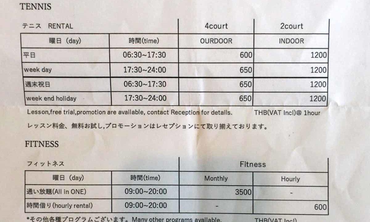 ノアバンコク料金表