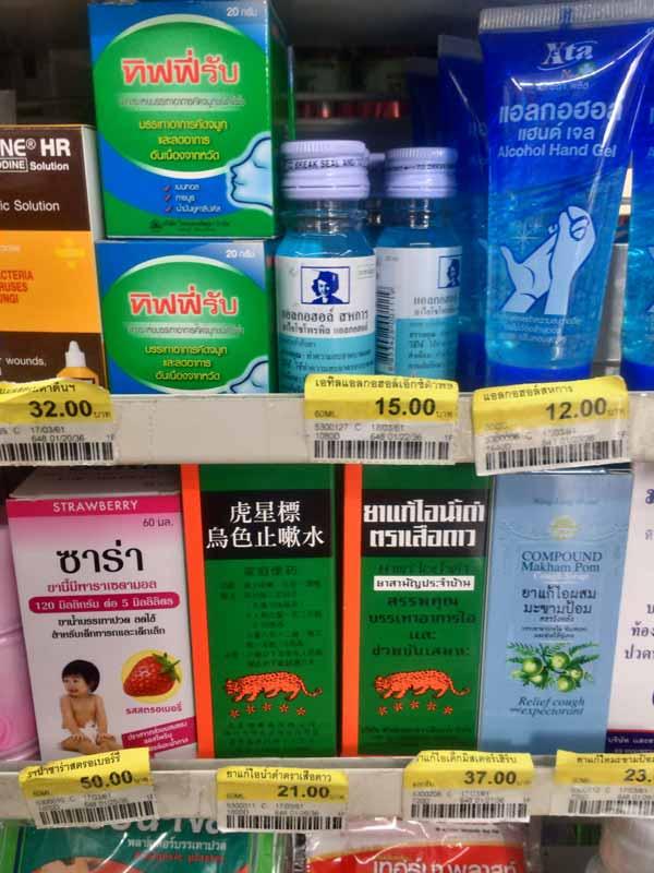 タイの咳止め薬