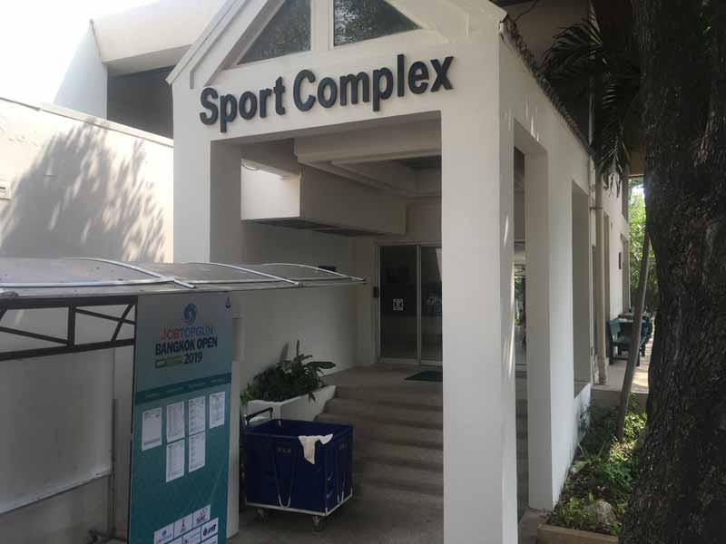 スポーツ・コンプレックス