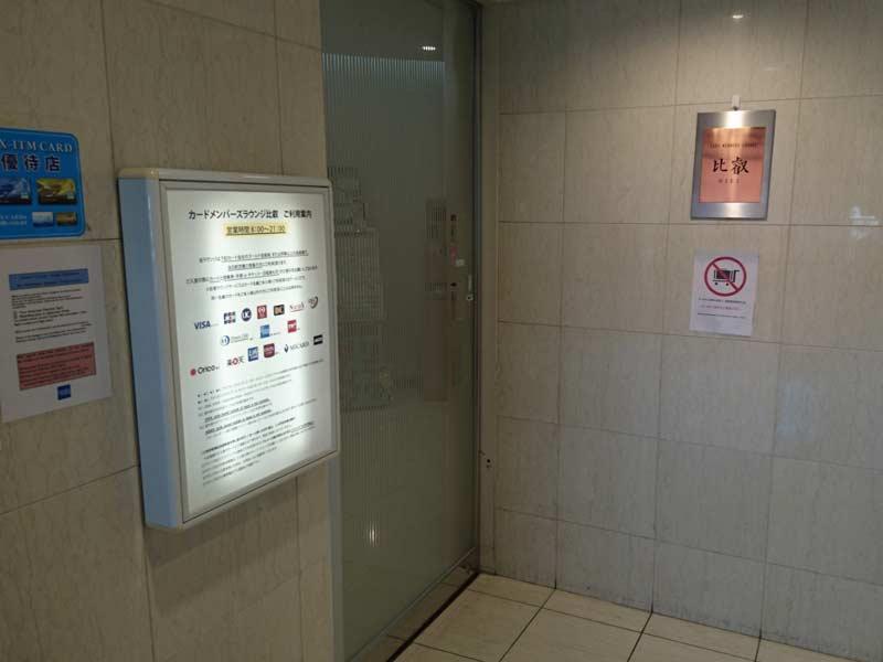 関西国際空港ラウンジ比叡