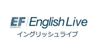 オンライン英会話スクールイングリッシュライブ