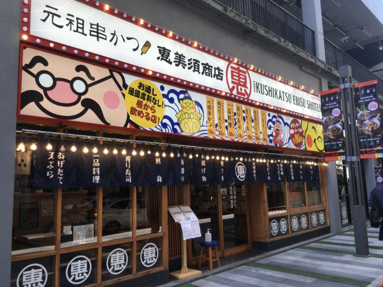 恵美須商店