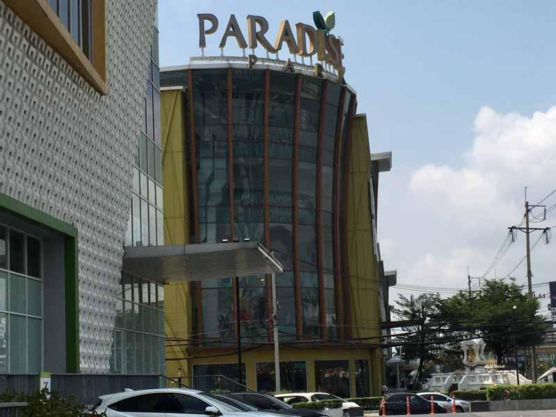 パラダイスパーク