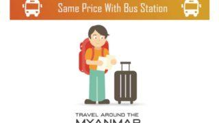 オンラインバス予約