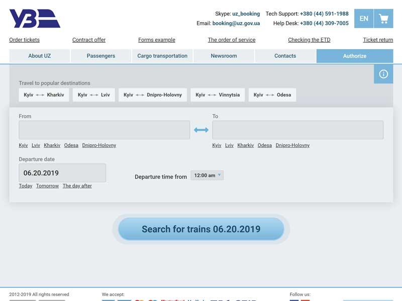 ウクライナ国鉄オンライン予約