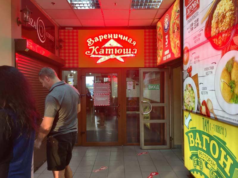 キエフの時間つぶしできるレストラン