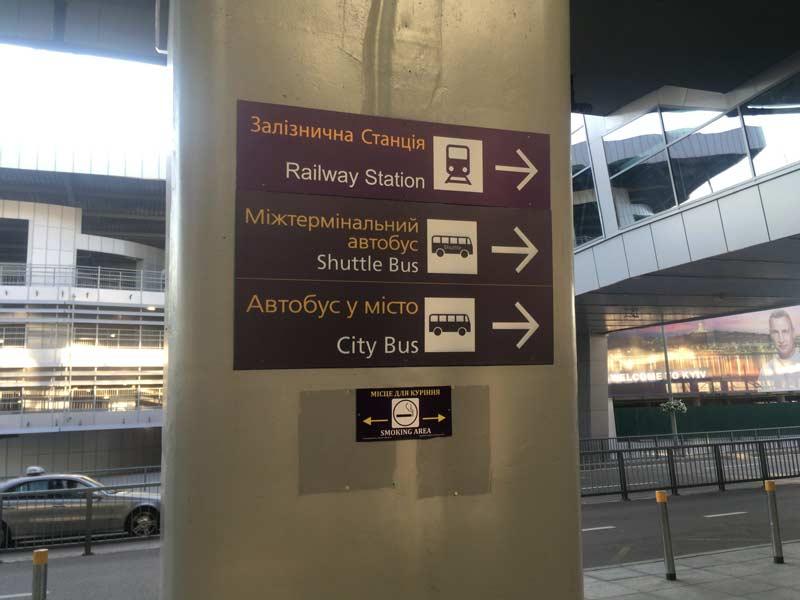 ボルィースピリ国際空港