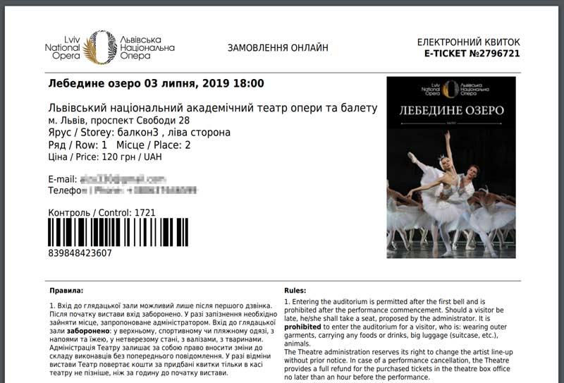 リヴィウのオペラハウスのオンラインチケット予約