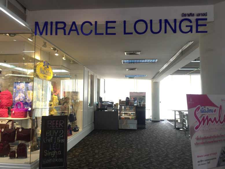 ドンムアン空港のミラクルラウンジ