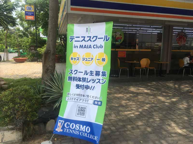 マイアテニスクラブ