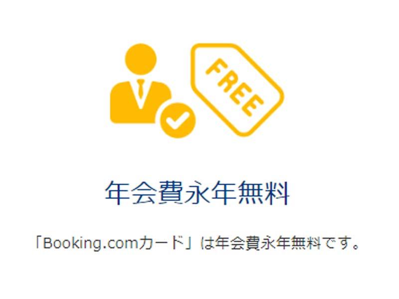 Booking.comカード年会費
