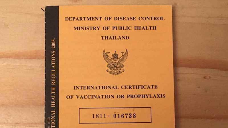 予防接種証明書