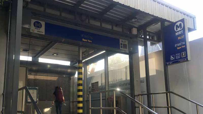 サムヤン駅
