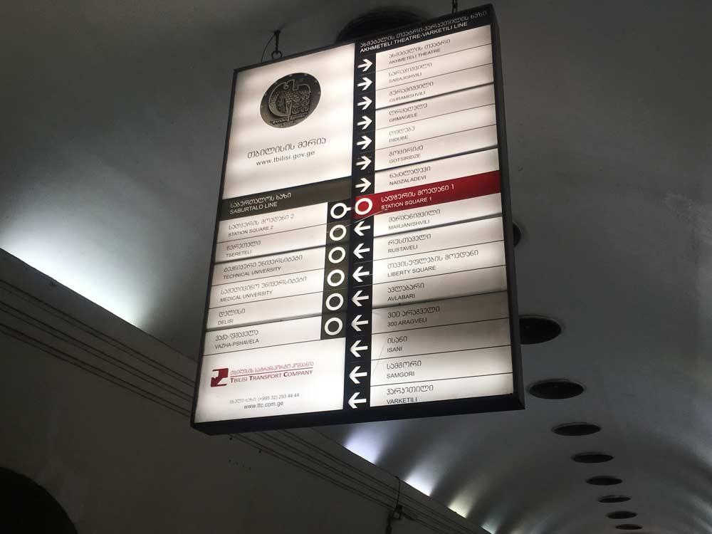トビリシの地下鉄