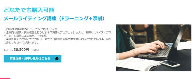産経オンラインメールライティング講座