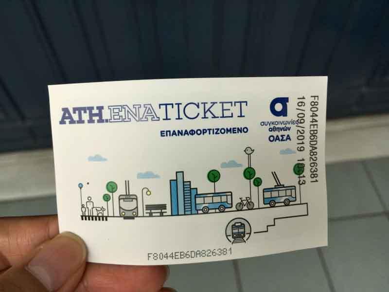 アテネメトロチケット