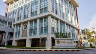 サミティベート日本人医療センター