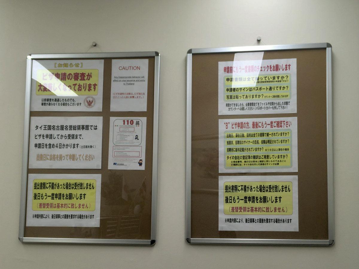 名古屋のタイ総領事館