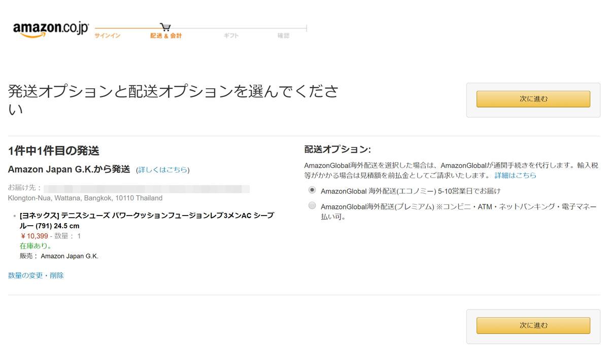 海外から日本のAmazonの買い方