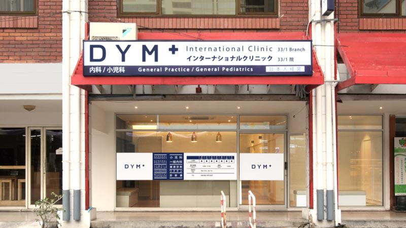 DYMインターナショナルクリニック