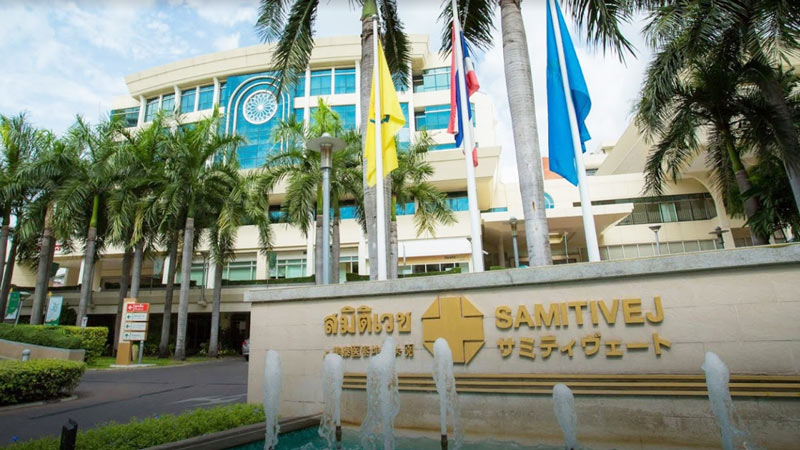 サミティベート病院