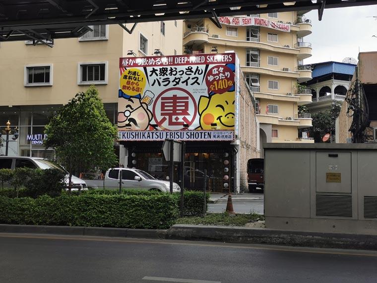 トンロー恵比寿商店