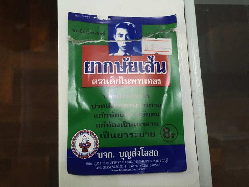 タイの便秘薬