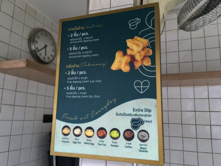 バンコクのエッグタルトが有名なカフェkanom