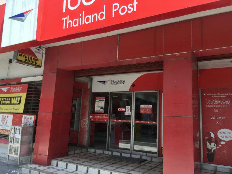 プラカノン郵便局