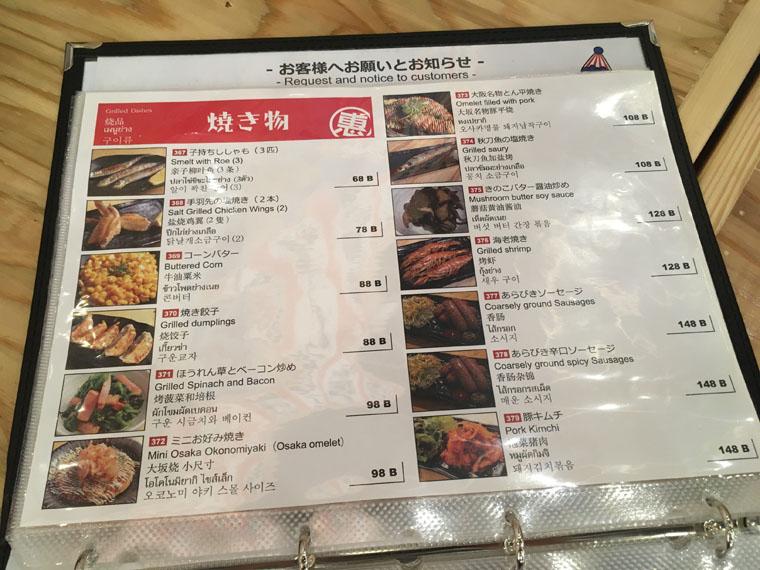 バンコクの恵比寿商店メニュー