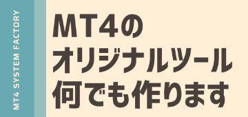 MT4制作