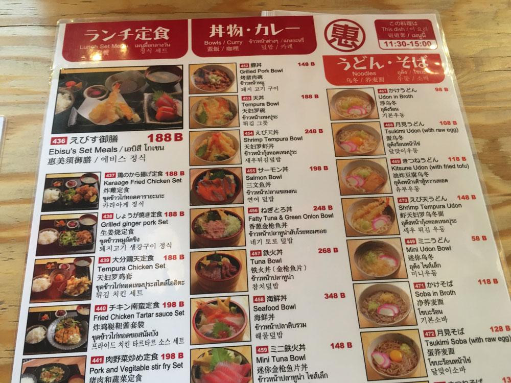 恵比寿商店のランチメニュー