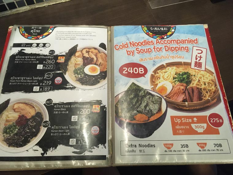ラーメン味彩トンロー店