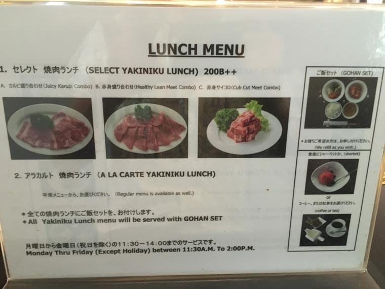 バンコクの焼き肉銀座堂メニュー